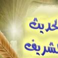(عَنِ الْمِقْدَامِ رَضِي اللَّه عَنْه عَنْ رَسُولِ اللَّهِ – صَلَّى اللَّهم عَلَيْهِ وَسَلَّمَ- قَالَ: مَا أَكَلَ أَحَدٌ طَعَامًا قَطُّ خَيْرًا مِنْ أَنْ يَأْكُلَ مِنْ عَمَلِ يَدِهِ، وَإِنَّ نَبِيَّ اللَّهِ دَاوُدَ […]