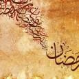 """خواطر رمضانية :. قال أحمد شوقي : """" الصوم حرمان مشروع، وتأديب بالجوع، وخشوع لله وخضوع ولكل فريضة حكمة، وهذا الحكم ظاهره العذاب وباطنه الرحمة، يستثير الشفقة، ويحض على الصدقة، […]"""